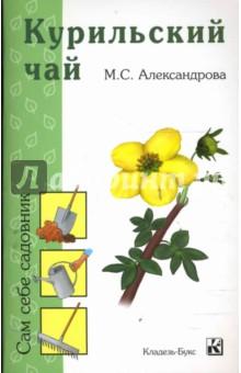 Курильский чай - Марина Александрова