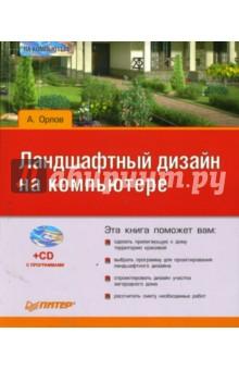 Ландшафтный дизайн на компьютере (+CD) - А. Орлов
