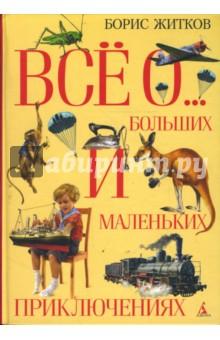 Все о больших и маленьких приключениях - Борис Житков