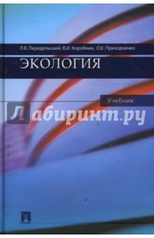 Экология - Макарчук, Коробкин, Приходченко