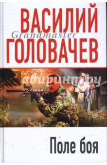 Поле боя - Василий Головачев