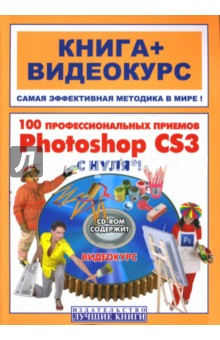 100 профессиональных приемов Photoshop CS3 с нуля! (+СD)