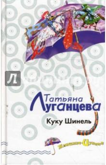 Куку Шинель - Татьяна Луганцева