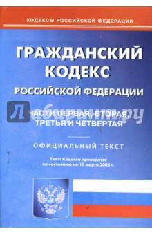 Гражданский кодекс Российской Федерации: Части 1, 2, 3, 4 на 10.03.2008