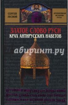 Златое слово Руси. Крах антирусских наветов - Сергей Лесной