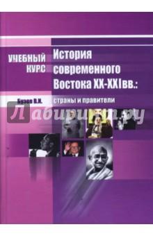 История современного Востока XX - XXI вв.: страны и правители - Владимир Бузов