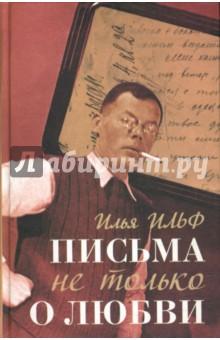 Илья пись-пись