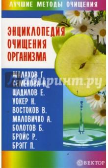 Энциклопедия очищения организма - Андрей Миронов