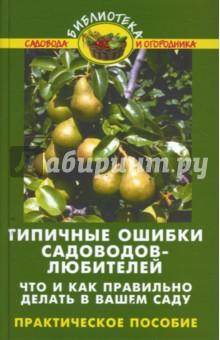 Типичные ошибки садоводов-любителей: Что и как правильно делать в вашем саду - Валентина Бурова
