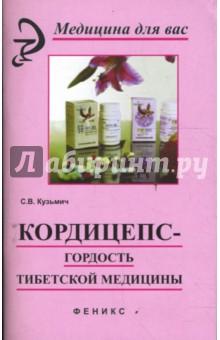 Кордицепс - гордость тибетской медицины - Станислав Кузьмич