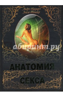 Секс анатомия