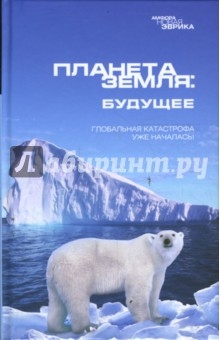 Купить Планета Земля: Будущее ISBN: 978-5-367-00682-7