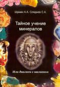 Шумин, Сляднев: Тайное учение минералов