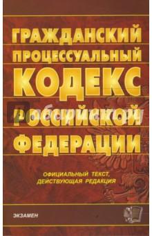 Гражданский процессуальный кодекс Российской Федерации на 28.02.08