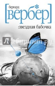 Звездная бабочка - Бернар Вербер