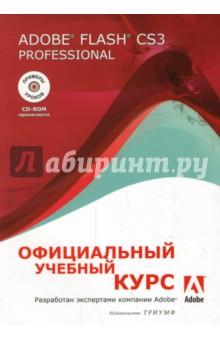 Adobe Flash CS3 Professional: Официальный учебный курс (+CD)