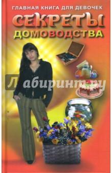 Секреты домоводства. Главная книга для девочек - Юлия Виес