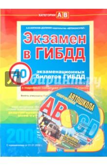 Экзамен в ГИБДД 40 экзаменационных билетов. Категории A и B (+ CD) 2008 - А. Копусов-Долинин