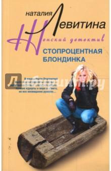 Стопроцентная блондинка - Наталия Левитина