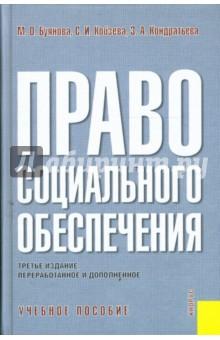 Право социального обеспечения России - К. Гусов