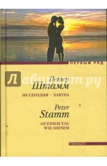 Не сегодня — завтра - Петер Штамм