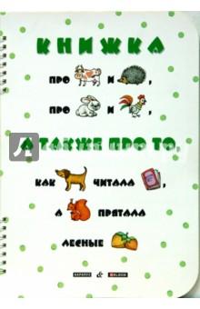 Книжка про корову и ежа - Ирина Мальцева