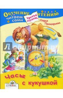Часы с кукушкой - Софья Прокофьева