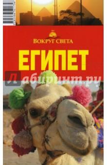 Египет, 3 издание