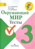 Плешаков, Гара, Назарова: Окружающий мир. 3 класс. Тесты. ФГОС