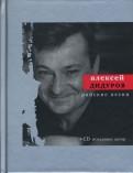Алексей Дидуров: Райские песни (+CD)