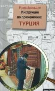 Ирис Аланьяли: Инструкция по применению. Турция