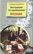 Герхард Дамбман: Инструкция по применению. Япония