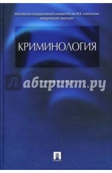 Криминология: Учебное пособие - Н. Кузнецова