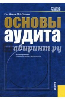 Основы аудита: Учебное пособие. 2-е издание, переработанное и дополненное