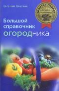 Евгений Цветков: Большой справочник огородника