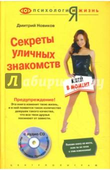 Секреты уличных знакомств: клей в момент (+ CD) - Дмитрий Новиков