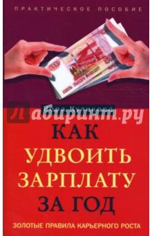Как удвоить зарплату за год. Золотые правила карьерного роста - Вера Куликова