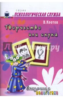 Сказочная педагогика. Творчество или скука - Виктор Кротов