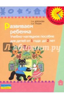 Развиваем ребенка: учебно-наглядное пособие для детей от 1 года до 2 лет - Доронова, Гризик