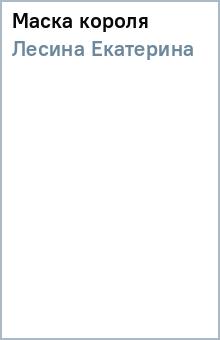 Маска короля - Екатерина Лесина