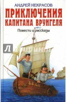 Приключения капитана Врунгеля. Повести и рассказы - Андрей Некрасов