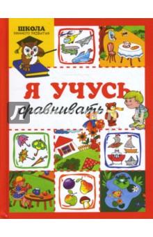 Я учусь сравнивать - Лыкова, Протасова