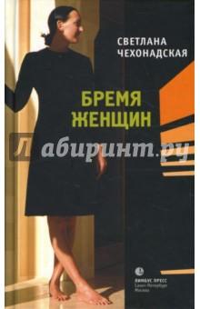 Бремя женщин - Светлана Чехонадская