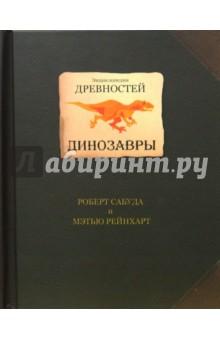 Энциклопедия древностей: Динозавры - Сабуда, Рейнхарт