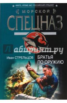 Братья по оружию (мяг) - Иван Стрельцов