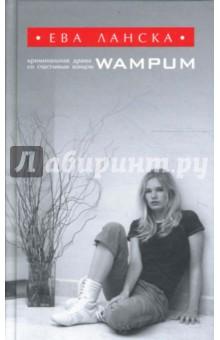 WAMPUM - Ева Ланска