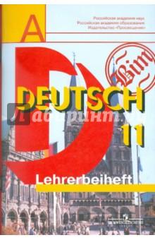 Немецкий язык. Книга для учителя. 11 класс. Базовый и профильный уровни - Бим, Рыжова, Садомова, Каплина