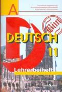 Бим, Рыжова, Садомова: Немецкий язык. Книга для учителя. 11 класс. Базовый и профильный уровни