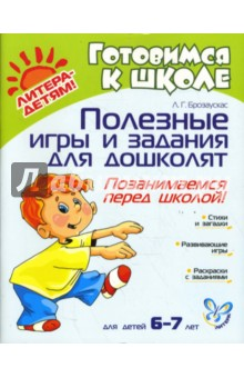 Полезные игры и задания для дошколят: Позанимаемся перед школой! - Любовь Брозаускас