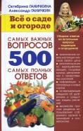 Ганичкина, Ганичкин: Все о саде и огороде. 500 самых важных вопросов, 500 самых полных ответов